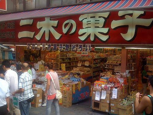 上野_アメ横二木の菓子.jpg