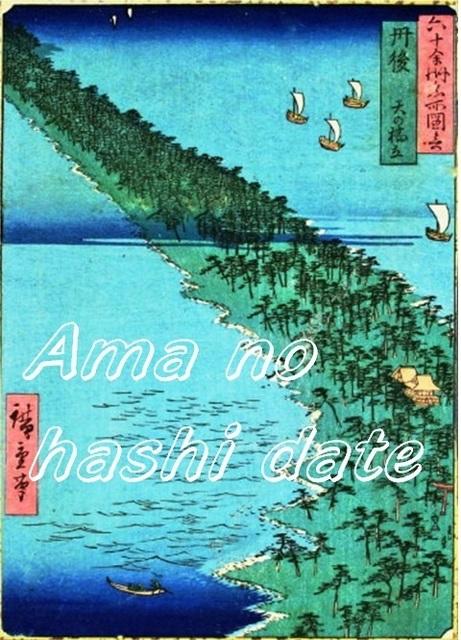 日本三景_Ama no hashi date.jpg