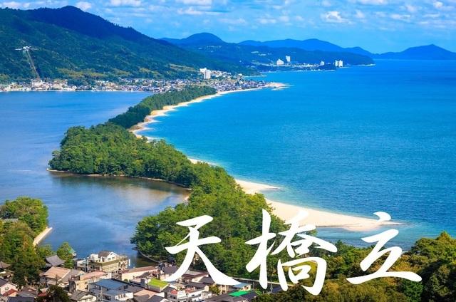 日本三景_天橋立.jpg