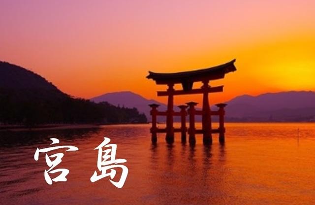 日本三景_宮島.jpg