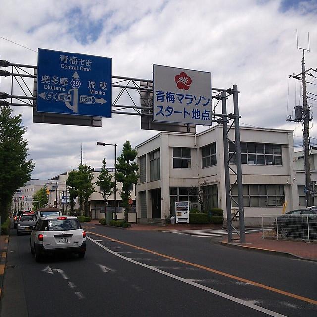 青梅マラソン1.jpg